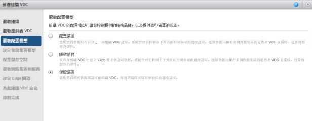 Add VDC